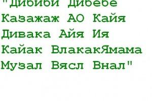 dibibi_dibebe_kazazaj