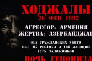 Ходжалинский геноцид. Помним Скорбим. 26 февраля 1992 года.